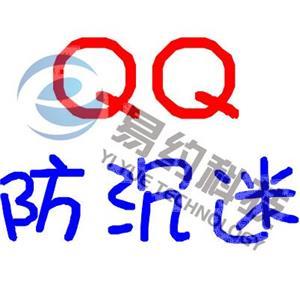 淘宝充值qb要qq密码_[多线程] 腾讯QQ批量实名注册 解除防沉迷 辅助工具软件 - 易约 ...