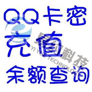 淘宝充值qb要qq密码_腾讯QQ/QB卡密半自动充值、余额/有效期查询 - 易约科技-专业的 ...